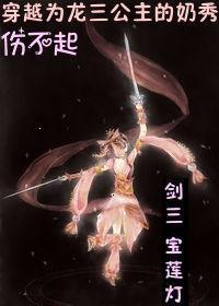 [剑三+宝莲灯]穿越为龙三公主的奶秀伤不起