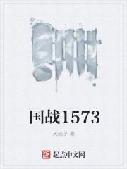 国战1573